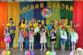 18.07.15 Дитячій оздоровниці «Лісова казка» - 50 !