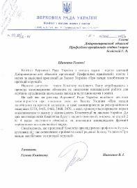 21.01.2010 Лист Верховної Ради України від 21 січня 2010 № 04-/12-44