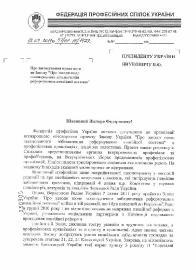 12.07.2011 Звернення до Президента України Януковича В.Ф.
