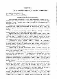 14.12.2010 Про проект ЗУ Про Державний бюджет України на 2011 рік