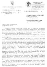 16.02.2011 Щодо порядку оподаткування профспілкових виплат
