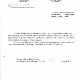 25.12.2009 Голові Дніпропетровської обласної ради Вілкулу Ю.Г.