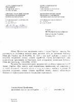 26.01.2010 Голові ЦК Профспілки Сачкову Л.С.