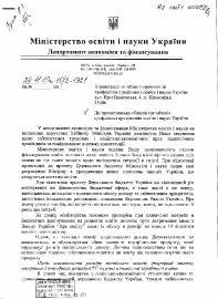 29.11.2010 Відповідь МОН щодо забезпечення трудових і соц.-екон. прав пед.працівників